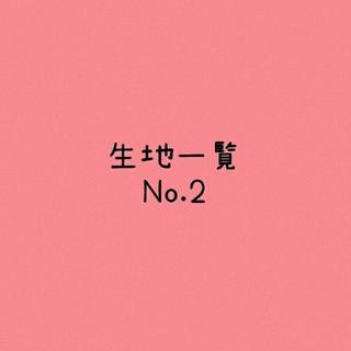 『生地一覧No.2』オーダースタイ(スタイ/よだれかけ)