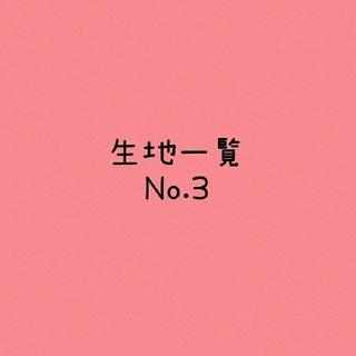 『生地一覧No.3』オーダースタイ(スタイ/よだれかけ)