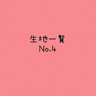 『生地一覧No.4』オーダースタイ(スタイ/よだれかけ)