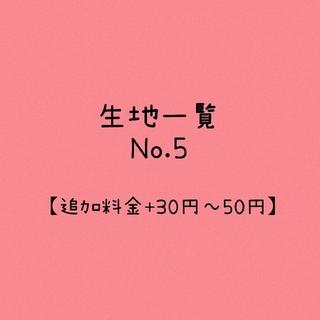 『生地一覧No.5』追加料金30円~50円 オーダースタイ(スタイ/よだれかけ)