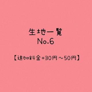 『生地一覧No.6』追加料金+30円~50円  オーダースタイ(スタイ/よだれかけ)