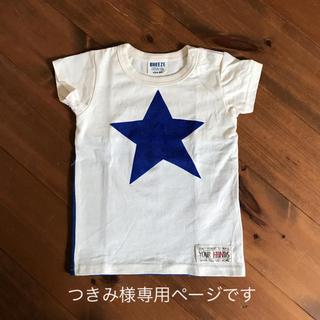 ブリーズ(BREEZE)の星柄Tシャツ(Tシャツ)