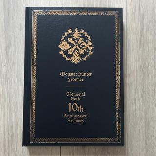 カプコン(CAPCOM)のMHFZ  10周年メモリアルブック(その他)