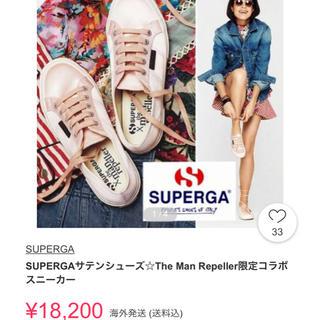 スペルガ(SUPERGA)のスペルガ×the man repeller 限定コラボ☆レア SUPERGA(スニーカー)