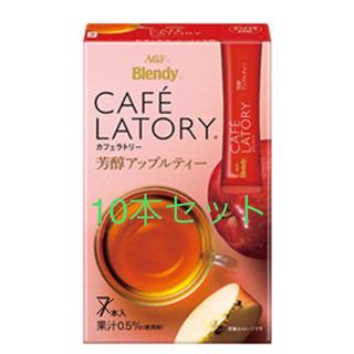 エイージーエフ(AGF)の「ブレンディ®カフェラトリー®」スティック 芳醇アップルティー 10本セット(茶)