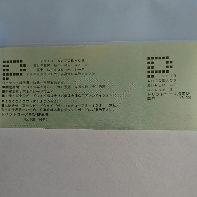 2019スーパーGT指定駐車券 富士Round2 チケットのスポーツ(モータースポーツ)の商品写真
