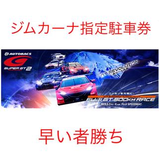 スーパーGT 富士 ジムカーナ指定駐車券 super GT (モータースポーツ)