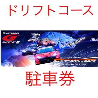 スーパーGT 富士 ドリフトコース駐車券 super GT(モータースポーツ)