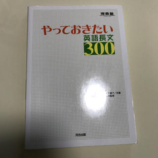 オウブンシャ(旺文社)のやっておきたい英語長文300(語学/参考書)