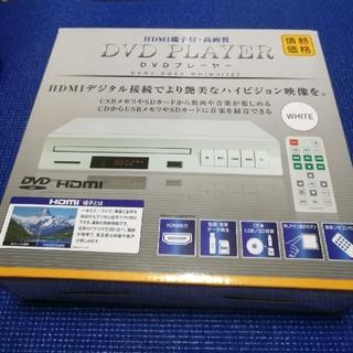 情熱価格 DVDプレイヤー 新品未使用 送料無料(DVDプレーヤー)