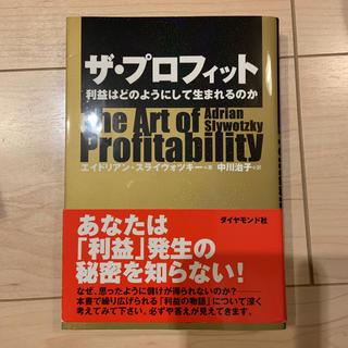 ザ・プロフィット : 利益はどのようにして生まれるのか(ビジネス/経済)