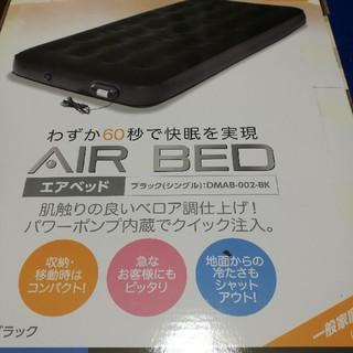 情熱価格 AIR BED エアーベット 新品未開封(寝袋/寝具)