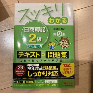 スッキリわかる 日商簿記2級商業簿記(資格/検定)