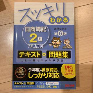 スッキリわかる日商簿記2級工業簿記(資格/検定)