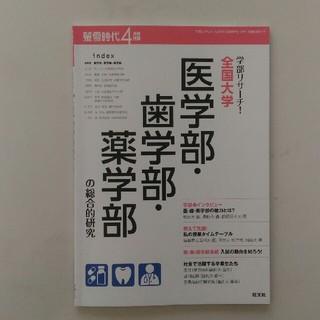 オウブンシャ(旺文社)の蛍雪時代4月号付録(語学/参考書)