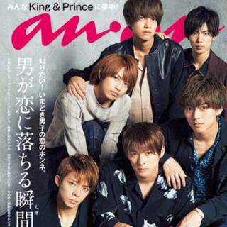 Johnny's - anan King&Prince表紙