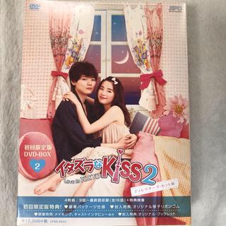 イタズラなKiss~Love in TOKYO2 初回限定盤DVD BOX 2(TVドラマ)