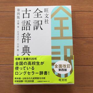 オウブンシャ(旺文社)の全訳古語辞典(旺文社)(語学/参考書)