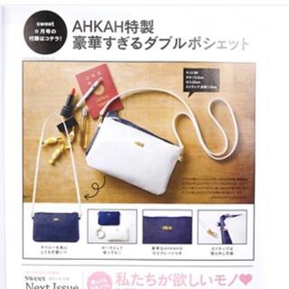 アーカー(AHKAH)のアーカー ダブルポシェット sweet 付録♡(ファッション)