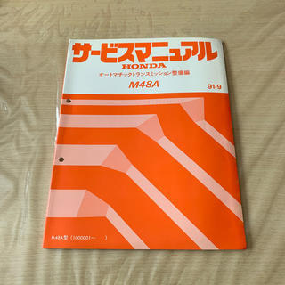 ホンダ(ホンダ)のHonda サービスマニュアル M48A (カタログ/マニュアル)
