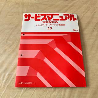 ホンダ(ホンダ)のHonda サービスマニュアル L6(カタログ/マニュアル)