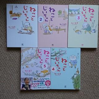 ねことじいちゃん  3冊セット(その他)