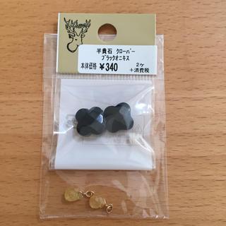 キワセイサクジョ(貴和製作所)の半貴石クローバーブラックオニキス(各種パーツ)