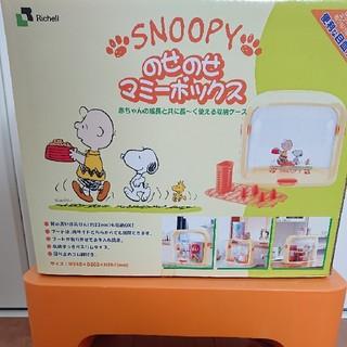 スヌーピー(SNOOPY)のスヌーピー 哺乳瓶ケース(その他)