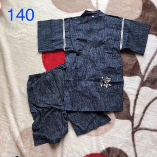 甚平 男の子 140(甚平/浴衣)