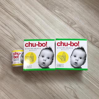 chu-bo! 9個(哺乳ビン)