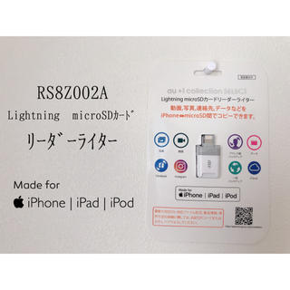 エーユー(au)のLightning microSDカード リーダーライター for apple (その他)