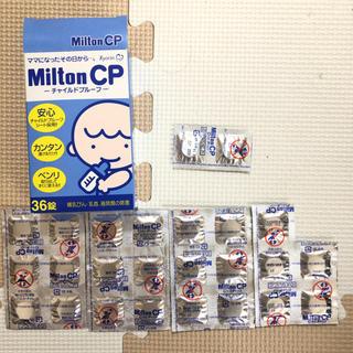 ミントン(MINTON)のミルトン 錠剤 25錠(哺乳ビン用消毒/衛生ケース)