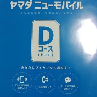 エントリーパッケージ ヤマダニューモバイル 2ヶ(その他)