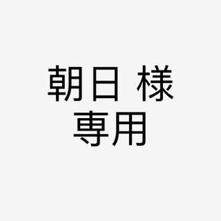 ミズノ(MIZUNO)の朝日 様 専用(陸上競技)
