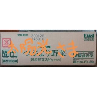 カゴメ(KAGOME)のつぶより野菜 30本1箱(専用出品)(ソフトドリンク)