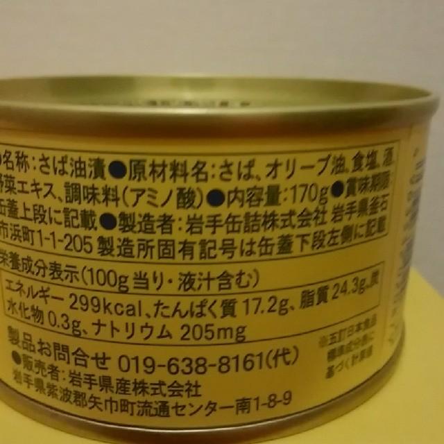 サバ缶 食品/飲料/酒の加工食品(缶詰/瓶詰)の商品写真