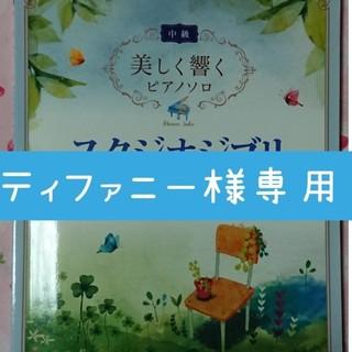ヤマハ(ヤマハ)の☆専用☆ 中級 美しく響くピアノソロ スタジオジブリ(ポピュラー)