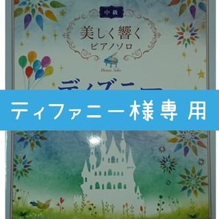 ヤマハ(ヤマハ)の☆専用☆ 中級 美しく響くピアノソロ ディズニー(ポピュラー)