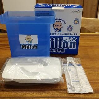ミルトン 専用容器(哺乳ビン用消毒/衛生ケース)