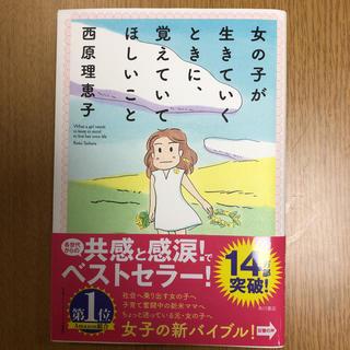 カドカワショテン(角川書店)の女の子が生きていくときに、覚えていてほしいこと(その他)