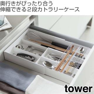 カトラリー 伸縮 タワー tower キッチン 収納(キッチン収納)