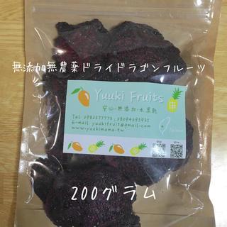 無糖無添加ドライドラゴンフルーツ200グラム(フルーツ)