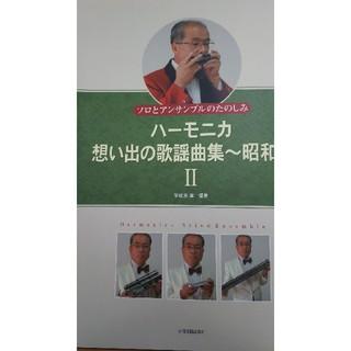 全音 ハーモニカ想い出の歌謡曲集~昭和編2(ハーモニカ/ブルースハープ)