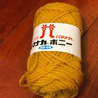 毛糸 黄色(生地/糸)