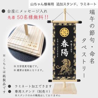 山ちゃん様専用   追加スタンド、ラミネート代金(命名紙)