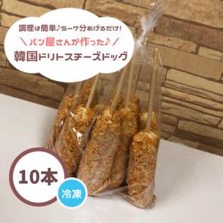 SNSで人気沸騰中!韓国 핫도그(ハッドグ)ドリトスチーズドッグ 冷凍 10本
