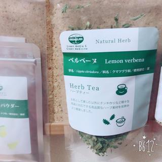 ハーブティー ベルベーヌ (レモンバーベナ)(茶)