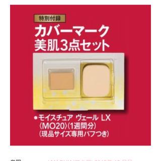 カバーマーク(COVERMARK)のマキア2019年1月付録カバーマーク3点セット神崎恵さん監修リボンターバン(サンプル/トライアルキット)
