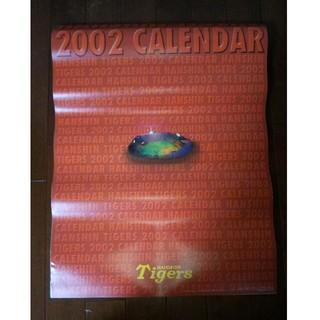 ハンシンタイガース(阪神タイガース)の阪神タイガースカレンダー 2002年 新品(応援グッズ)