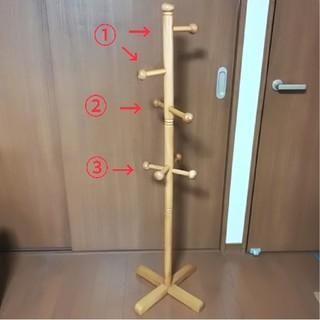 ポールハンガー 木製 子供用(リビング収納)